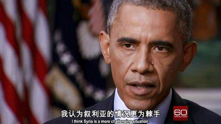 奥巴马深度访谈