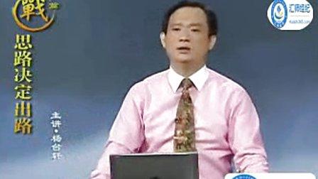 汇师经纪--杨台轩-民营企业管理