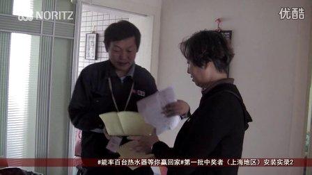能率百台热水器等你赢回家第一批中奖者(上海地区)安装实录20141015