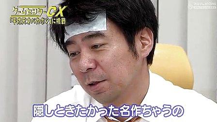 『ゲームセンターCX』 が今夜久しぶりの地上波放 …