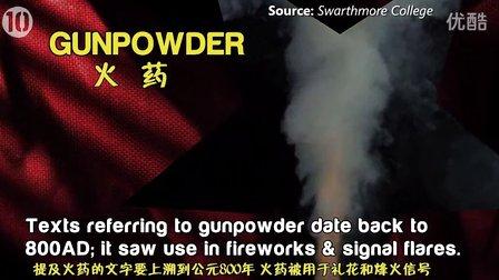 10大中國古代的神奇發明