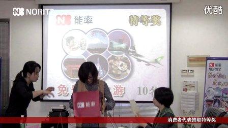 """能率""""畅销二十载 热享日本游""""现场抽奖20141025"""