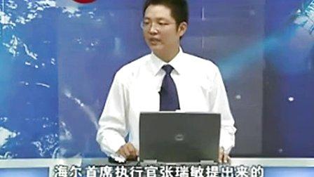 杨克明-中国式执行-海尔高绩效的OEC管理方法