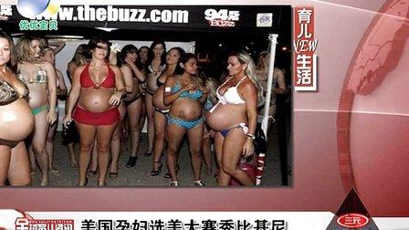 【全球育儿资讯】美国孕妇选美大赛秀比基尼
