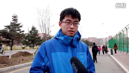 东北电力大学2014光棍节校园采访