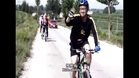 闫桂阁《单车&生命》——2014第三届Biketo单车电影节