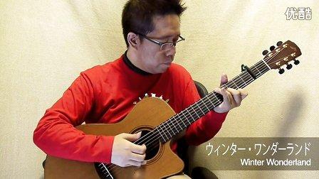 【指弹 吉他】南泽大介 - Winter Wonderland