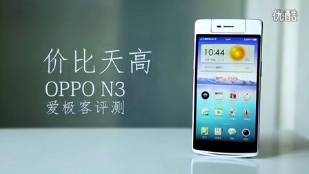 价比天高 OPPO N3视频评测