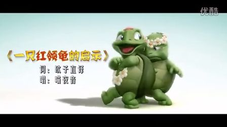 【欧子最吐槽63】《一只红领龟的启示》乌龟