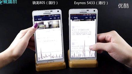 骁龙805 vs Exynos5433 双版Note4对比评测视频