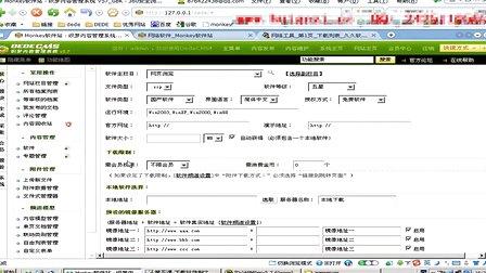 下载站仿制之列表页仿制(2)