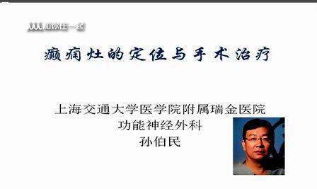 癫痫手术适应症及注意事项-孙伯民教授