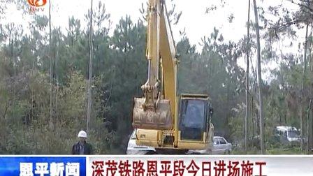 恩平电视台《恩平新闻》:深茂铁路恩平段今日进场施工