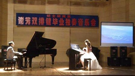 千与千寻 久石让作品 谢芳 双排键 钢琴 王秉坤 毕业音乐会
