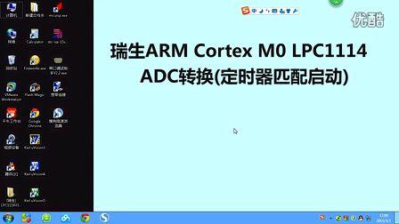 瑞生<font style='color:red;'>ARM单片机</font>视频教程21_ADC模数转换(MA0匹配启动)