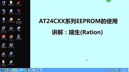 瑞生<font style='color:red;'>ARM单片机</font>视频教程24_EEPROM-24C02讲解