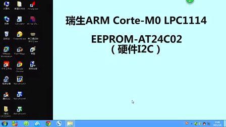 瑞生<font style='color:red;'>ARM单片机</font>视频教程26_EEPROM-24C02(硬件I2C)