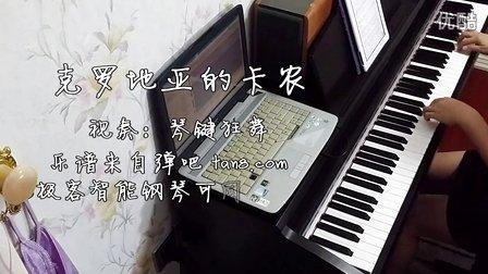 克罗地亚的卡农 钢琴曲
