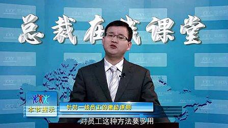 杨华老师--班组长的八项修炼