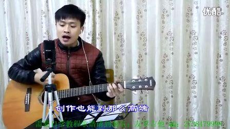 他教学《李白》李荣浩我是歌手视频教程吉他谱(友琴吉他)-何必怀