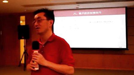 涂山青老师--房地产客户服务与客户投诉处理技巧07