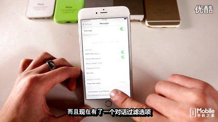 [中文字幕]iOS 8.3都改什么了?