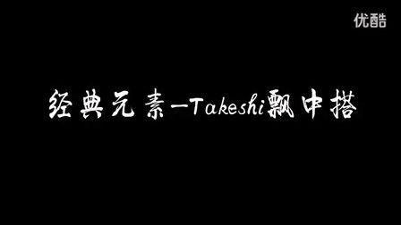 【悠悠球大小】1A-Takeshi飘中搭-篮球-302教学框体育