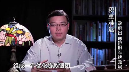 最大民营船厂假订单坑金融机构百亿 (1177播放)