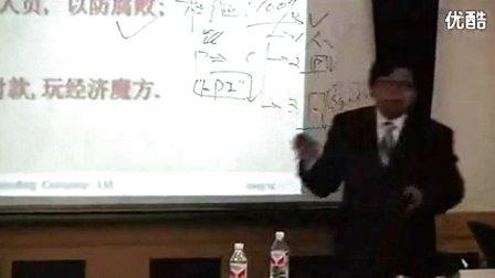 孙明华老师--生产采购供应链管理