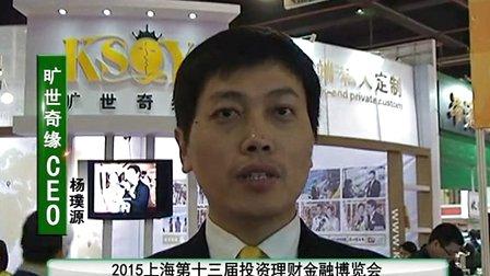 2015上海第十三届投资理财金融博览会 2015年上海第十八届创业项目投资暨连锁加盟展览会