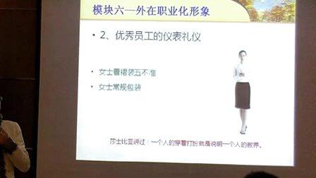 高秋红老师--第三部分优秀员工职业化形象