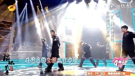 湖南卫视《奇舞飞扬》矿工舞蹈团 双节棍表演