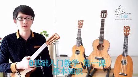 【小鱼吉他屋】ukulele 0基础入门教学 第一课 基本知识-see you again