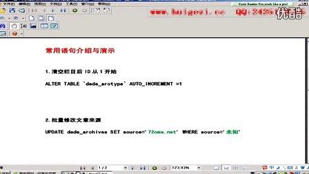 Mysql之dedecms常用SQL语句整理