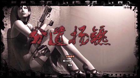 生化危机4音箱终极版艾达分道扬镳中文字幕8技巧小爱高清小米图片