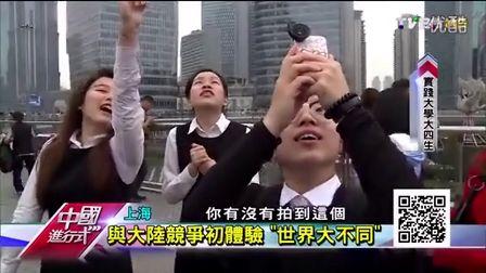 """台湾大学生上海初体验""""世界那么大 我想去看看"""""""