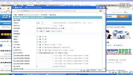帝国CMS数据表与系统模型(3)