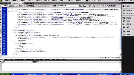 帝国CMS首页模板制作(3)