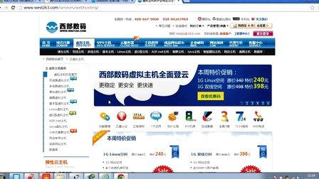 空间(虚拟主机)购买、域名注册、ftp上传使用