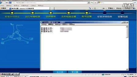 安装网站系统