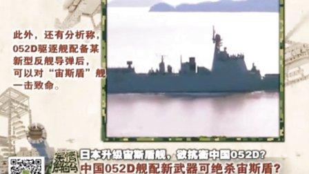美军事专家:中国052D舰配新武器绝杀宙斯盾