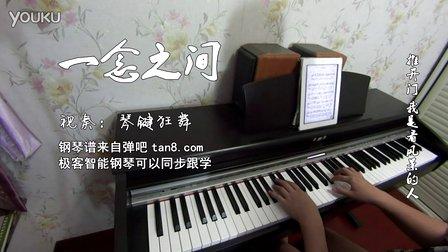 道士下山 一念之间  张杰 _tan8.com