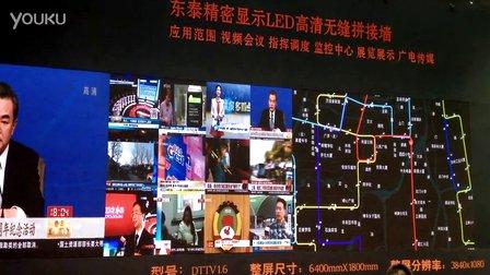 东泰精密小间距LED2015年山东安防展现场