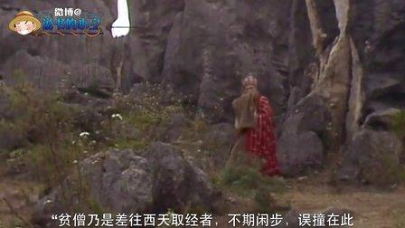 揭秘唐僧的第五次哭泣