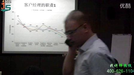 中国讲师网林志煌老師 《私人银行客户开发和维护》