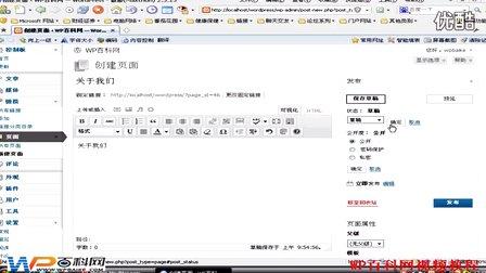wordpress页面管理