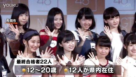 150725_BSN_NEWS_5850人→22人に_NGT48_最終合格者発表