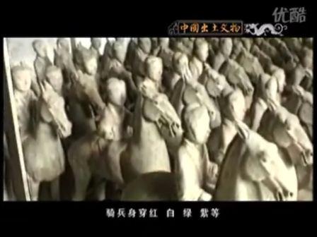 中国出土文物 01 (11)