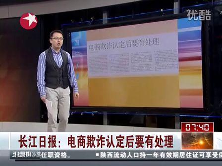 长江日报:电商欺诈认定后要有处理[看东方] (1229播放)