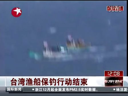 台渔船逼近钓鱼岛3海里遭日舰驱离 已返航